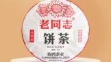 2021年老同志特制品·在熟茶中寻味老熟茶
