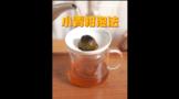 吉普号小青柑冲泡指南:秋分到,喝杯青柑润润燥