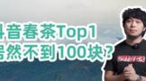 吉普号茶山TV 265:抖音春茶榜Top1,居然不到100块?