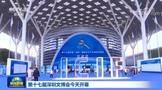 云鼎柑普亮相第十七届中国国际文博会