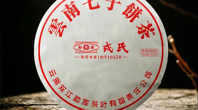 勐库戎氏2005年云南七子饼茶熟茶重磅上市!