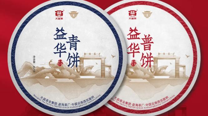 献礼国庆,大益益华青饼普饼隆重上市!