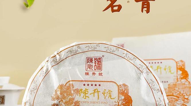"""2021年""""陈升號""""普洱生茶,品牌同名·炉火纯青"""