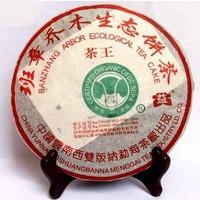 2004年大益 班章茶王青饼(大白菜) 生茶 500克