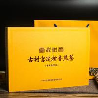 2017年云鼎柑普 布朗古树柑普熟茶 柑普茶 330克