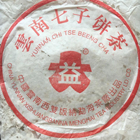 2005年大益 7542白布条 501批 生茶 357克