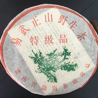 2003年大益 易武正山野生茶特级品(灰绳) 生茶 357克