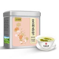 2021年川茶集团 茉莉香雪 花茶 100克