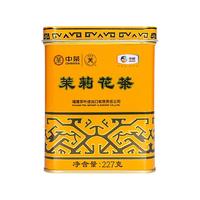 2021年中茶蝴蝶 一级茉莉花茶 227克