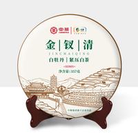 2021年中茶蝴蝶牌 金钗清 白牡丹紧压白茶 357克