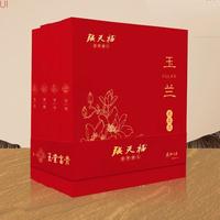 2021年张天福 玉堂富贵·有机茶礼 白茶 800克