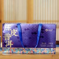 2021年润元昌 金丝陈皮普洱 调味茶 210克