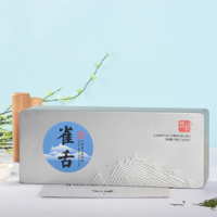2021年峨眉雪芽 雀舌慧欣礼盒 绿茶 108克