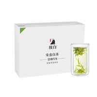 2021年极白 安吉白茶·宗师V8 绿茶 112克