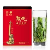 2021年猴坑茶业 太平猴魁·红色方罐 绿茶 250克