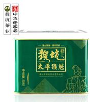 2021年猴坑茶业 太平猴魁·绿色方罐 绿茶 50克