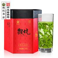 2021年猴坑茶业 猴斗兰香特级 绿茶 75克