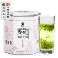 2021年猴坑茶业 黄山毛峰特级 绿茶 75克