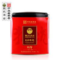 2021年猴坑茶业 太平猴魁·玖仟 绿茶 75克