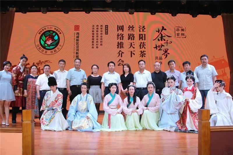 相约国际茶日,陕西泾阳茯茶产业网络推介会活动成功举办