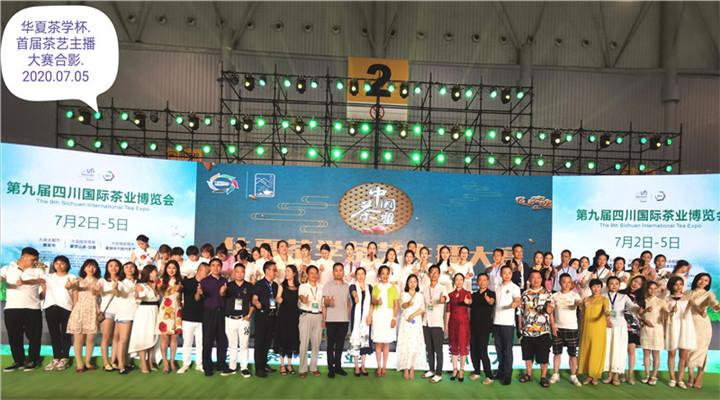 第九届四川国际茶博会:华夏茶学杯,首届茶艺主播大赛圆满举办