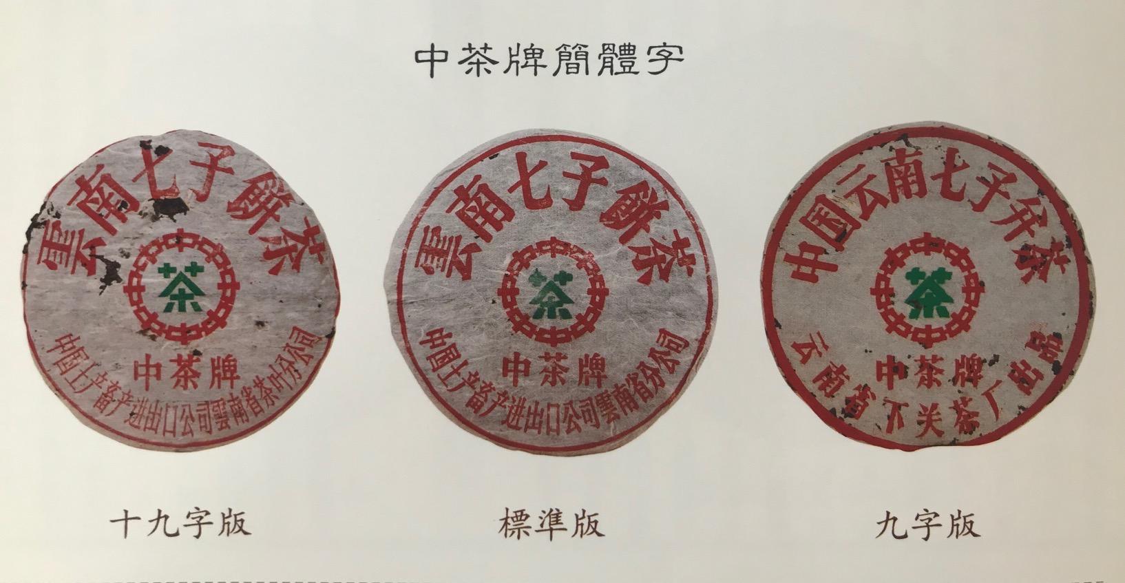 """70年代""""中茶牌简体字""""普洱茶开汤,好品质仍是藏茶重要基础!"""
