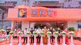 2020最受欢迎茶叶加盟店评选_知名品牌武夷红、龙叙堂荣登排行榜