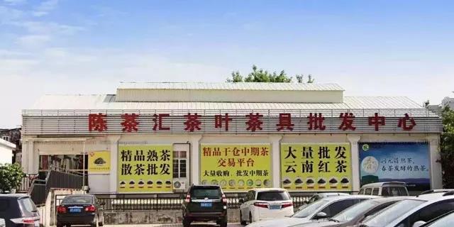 精品仓:普洱茶新中产投资消费一体化的利器