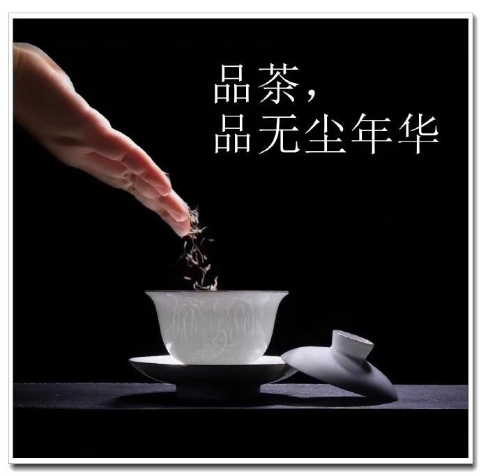 品茶,品无尘年华
