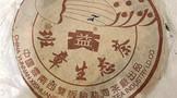 2003年班章六星孔雀青饼值20万吗?