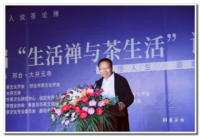 """张金牛在首届""""生活禅与茶生活""""讲坛演讲:茶生活中的三种美学观"""