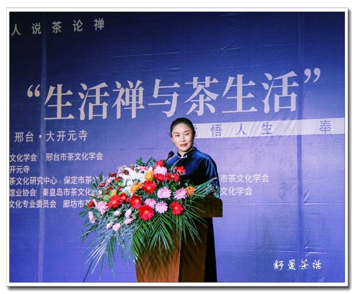 """孙丽丽在首届""""生活禅与茶生活""""讲坛演讲:好好泡茶就是修禅"""