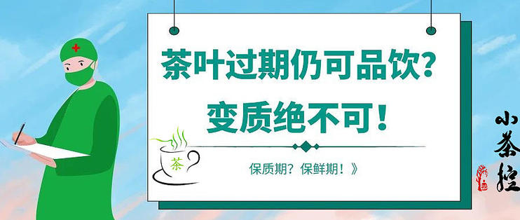 """保质期?保鲜期!变质?5种挽救方法!""""过期""""的茶叶尚可品饮但变质绝不可"""