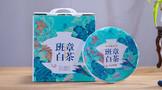 新品动态 | 易武曼松晒红&班章白茶即将亮相广州茶博会,优惠多多,敬请期待