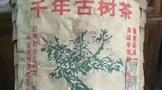 普洱古树茶概念的形成及发展