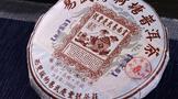 200克易武庆丰号薄荷塘普洱茶