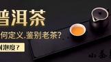 如何鉴别一款茶为老茶?以普洱为例,着重聊聊耐泡度~