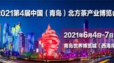 2021山东青岛西海岸北方茶产业博览会