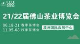 第21/22届中国(佛山)春秋季茶博会