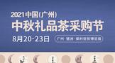 2021 中国(广州) 中秋礼品茶采购节