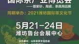2021潍坊国际茶产业博览会