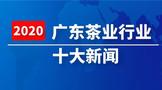 【热点】2020年广东茶行业十大新闻