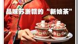 """品味苏闽赣的""""新娘茶"""""""