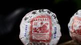 2020年白毫银针普洱茶 易武庆丰号龙珠 普洱茶 生茶