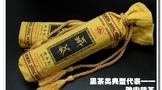 黑茶类典型代表——雅安藏茶