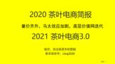 2020年茶叶电商规模280亿:马太效应趋显,底层价值网迭代