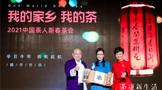 第二届中国茶人新春茶会:一杯融合、向上的茶
