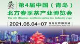 2021第4届青岛北方茶博会6月4日开幕|青岛茶博会|山东茶博会