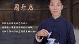 周开启:大力发展信阳白茶产业助力乡村振兴势在必行