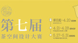64国潮东方美:第七届『君子四雅』茶空间设计大赛开启投稿!